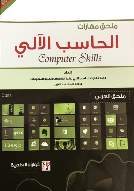 كتاب مهارات الحاسب الالي جامعة الملك عبدالعزيز pdf